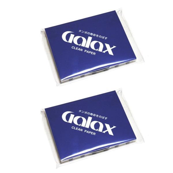 【送料無料】2個セットでお買い得!  ギャラックス クリーニングペーパー 木管楽器のタンポやトーンホールのお手入れに! ◆GALAX CLEANING PAPER
