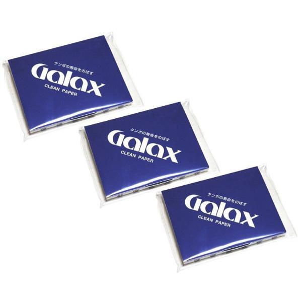【送料無料】3個セットでお買い得!  ギャラックス クリーニングペーパー 木管楽器のタンポやトーンホールのお手入れに! ◆GALAX CLEANING PAPER