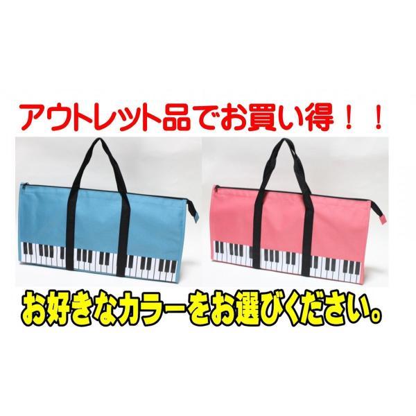 訳ありアウトレット 鍵盤ハーモニカソフトケース32鍵盤用(ピアニカ・ピアニー・メロディオン・メロディカ・メロディーピアノ)