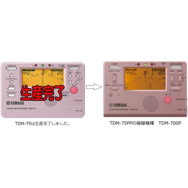 【送料無料】ヤマハ YAMAHA TDM700P チューナーとメトロノームが同時に使えるデュアル機能搭載  ピンク   TDM-700P(TDM-75PPの後継機種)|arabastamusic|02