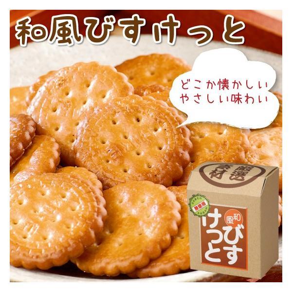 ビスケット クッキー 焼き菓子 和風びすけっと 125g入