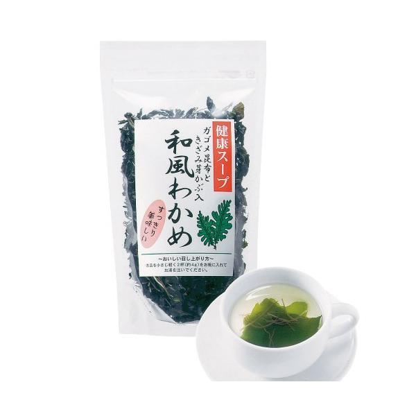 わかめスープ ガゴメ昆布 きざみ芽かぶ 健康スープ 和風わかめスープ 75g|arahata