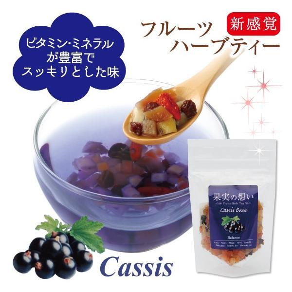 フルーツティー ハーブティー ドライフルーツ お茶 果実の想い カシス 50g