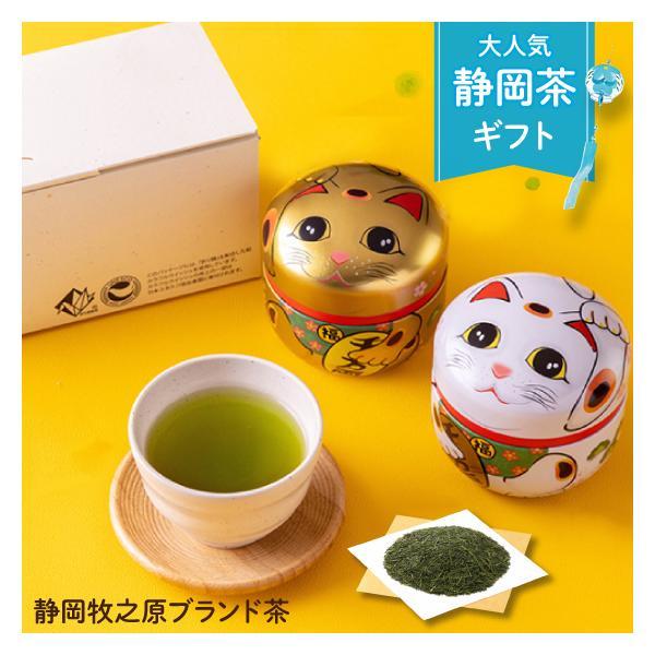 母の日2021ギフトプレゼントお茶新茶緑茶静岡茶招き猫缶2本箱入5月5日頃予定