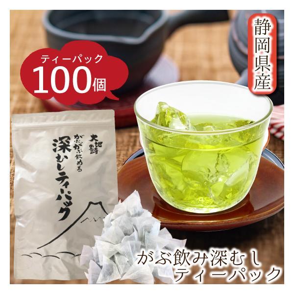 お茶 緑茶 ティーバッグ 静岡茶 徳用 お得 がぶ飲み深むしティーパック 100ヶ入り 送料無料 セール