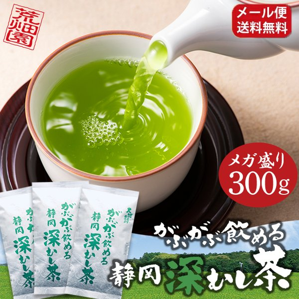 お茶緑茶静岡茶徳用お得がぶ飲み静岡深むし茶3袋セットセール■5892