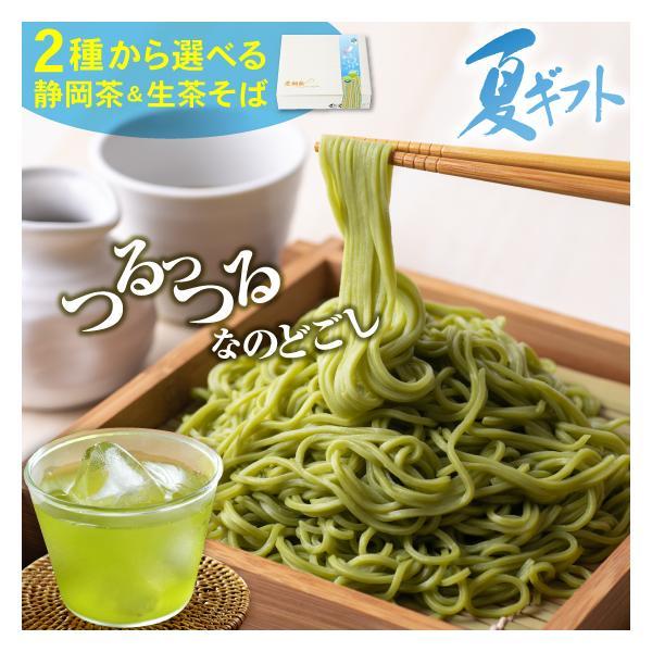 お中元 御中元 ギフト プレゼント お茶 スイーツ アイス シャーベット 和菓子 6種から選べるお中元ギフト 送料無料|arahata