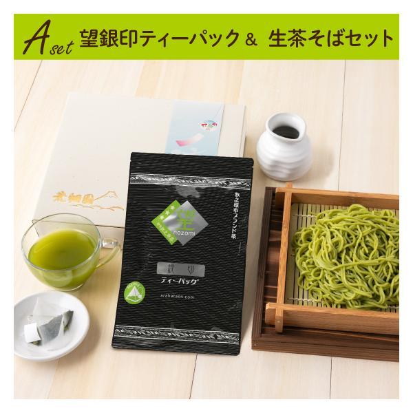 お歳暮 御歳暮 ギフト お茶 スイーツ 和菓子 贈答品 4種から選べるセット 送料無料|arahata|12