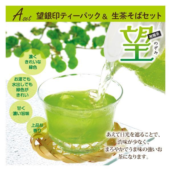 お歳暮 御歳暮 ギフト お茶 スイーツ 和菓子 贈答品 4種から選べるセット 送料無料|arahata|14