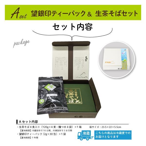 お歳暮 御歳暮 ギフト お茶 スイーツ 和菓子 贈答品 4種から選べるセット 送料無料|arahata|15