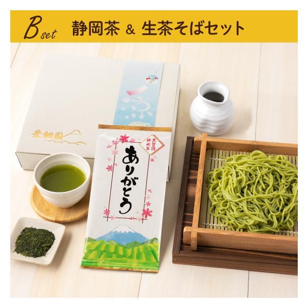 お歳暮 御歳暮 ギフト お茶 スイーツ 和菓子 贈答品 4種から選べるセット 送料無料|arahata|16