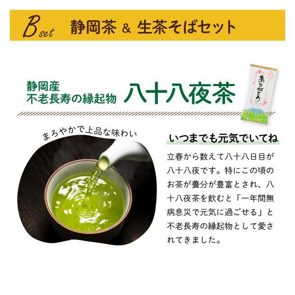 お歳暮 御歳暮 ギフト お茶 スイーツ 和菓子 贈答品 4種から選べるセット 送料無料|arahata|17