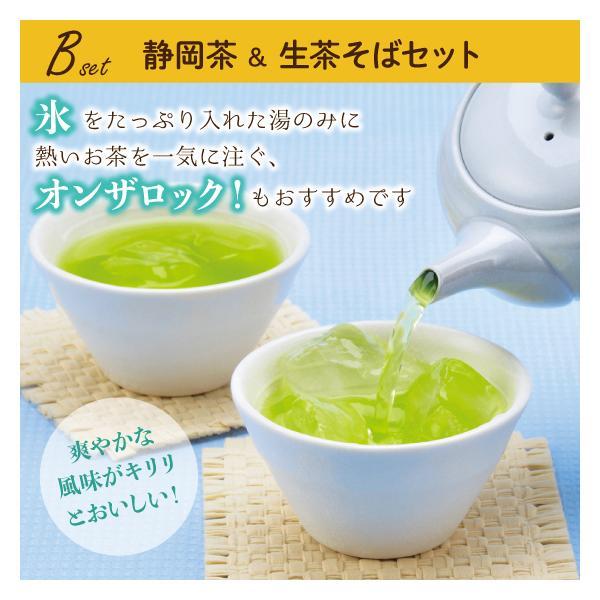 お歳暮 御歳暮 ギフト お茶 スイーツ 和菓子 贈答品 4種から選べるセット 送料無料|arahata|18