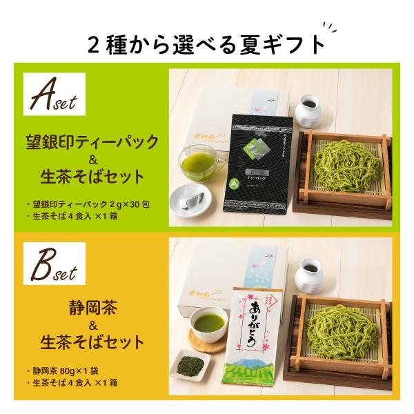 お歳暮 御歳暮 ギフト お茶 スイーツ 和菓子 贈答品 4種から選べるセット 送料無料|arahata|03