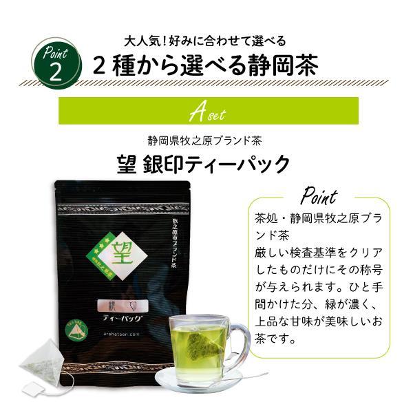 お歳暮 御歳暮 ギフト お茶 スイーツ 和菓子 贈答品 4種から選べるセット 送料無料|arahata|07