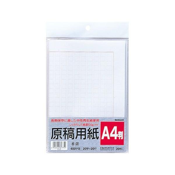 ナカバヤシ 原稿用紙 A4 20枚 ヨG-A4