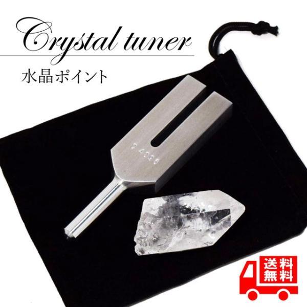 クリスタルチューナー 天然水晶 ポイント水晶 ポーチセット パワーストーン 浄化 ヒーリング 瞑想 arajin1990