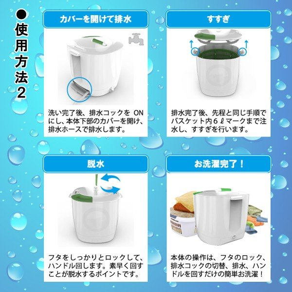 DASH ランドリーポッド 手動洗濯機 電気不要|arak-onlineshop|09
