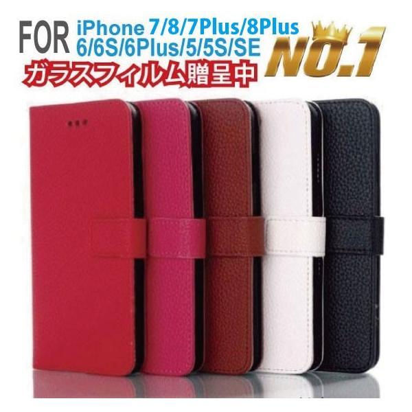 iphone6 6s iphone SE iphone5 5s レザーケース 手帳型 スマホケース スタンドケース ガラス保護フィルム付き 財布 送料無料|arakawa5656