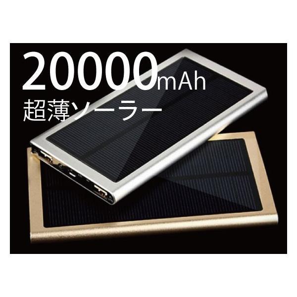 超薄ソーラー充電モバイルバッテリー20000mah大容量  レビューで送料無料 ポケモンGO iphone8 x arakawa5656