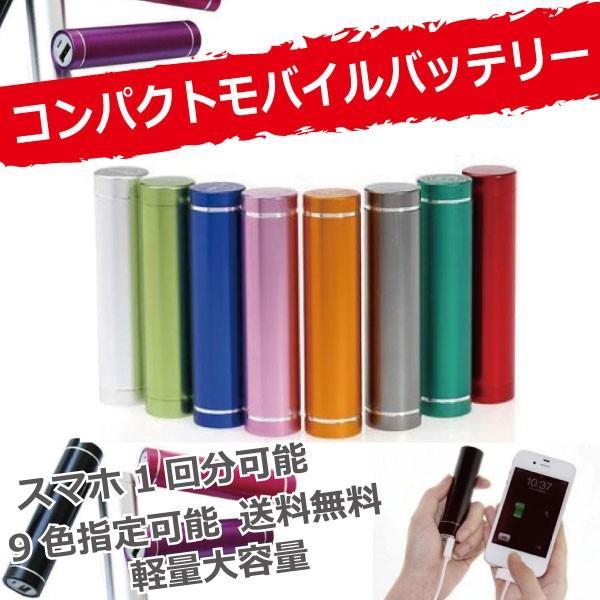 モバイルバッテリー 2000mah コンパクト オープン記念 即発送 色指定可 軽量 iphone7 iPhone 8 x plus 携帯充電器 iphone6s 7 8 x android アイコス iqos用|arakawa5656