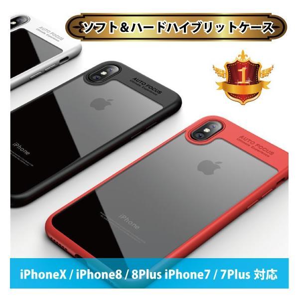 iPhoneX iPhone8 iPhone7 iPhone8Plus iPhone7Plusケース カバー スマホケース スマホカバー ソフト ハード|arakawa5656