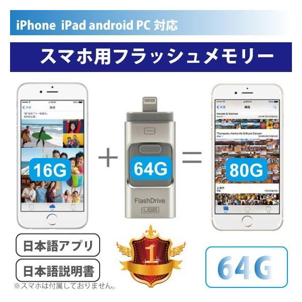 スマホ用 USB メモリー フラッシュメモリ 64G データー転送 USBotg iphone 7 8 X ipad ipod android pc タブレット 交換 大容量 Micro-B変換不要 外部メモリ拡張 arakawa5656