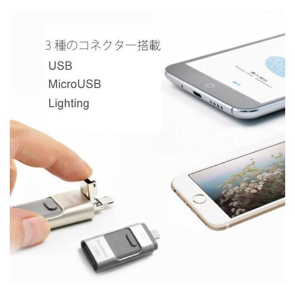 スマホ用 USB メモリー フラッシュメモリ 64G データー転送 USBotg iphone 7 8 X ipad ipod android pc タブレット 交換 大容量 Micro-B変換不要 外部メモリ拡張 arakawa5656 03