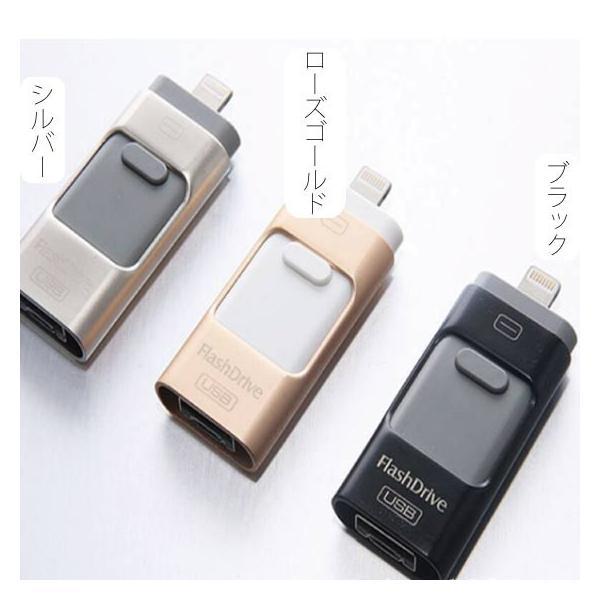 スマホ用 USB メモリー フラッシュメモリ 64G データー転送 USBotg iphone 7 8 X ipad ipod android pc タブレット 交換 大容量 Micro-B変換不要 外部メモリ拡張 arakawa5656 08