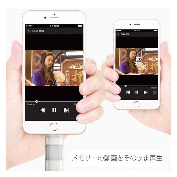 スマホ用 USB メモリー フラッシュメモリ 64G データー転送 USBotg iphone 7 8 X ipad ipod android pc タブレット 交換 大容量 Micro-B変換不要 外部メモリ拡張 arakawa5656 09