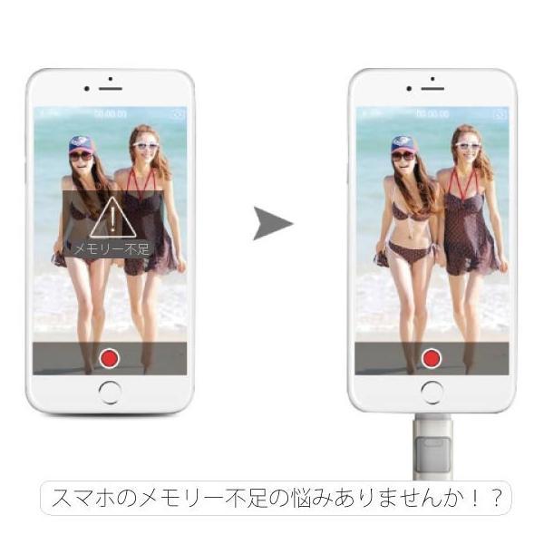 スマホ用 USB メモリー フラッシュメモリ 64G データー転送 USBotg iphone 7 8 X ipad ipod android pc タブレット 交換 大容量 Micro-B変換不要 外部メモリ拡張 arakawa5656 10