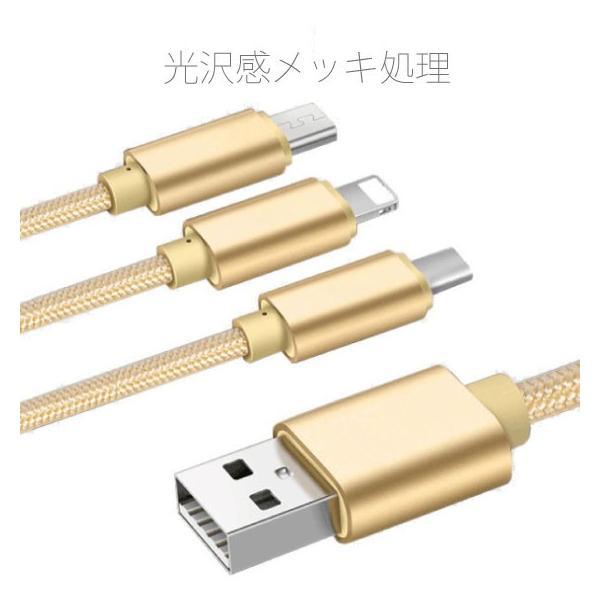 iPhone Type-C Micro USBケーブル 3in1充電ケーブル 超小型 ストラップ式  急速充電 ケーブル ナイロンケーブル iPhone用 Android用|arakawa5656|02
