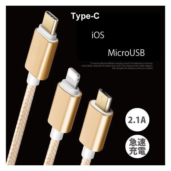 iPhone Type-C Micro USBケーブル 3in1充電ケーブル 超小型 ストラップ式  急速充電 ケーブル ナイロンケーブル iPhone用 Android用|arakawa5656|05