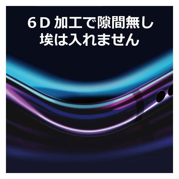 iPhone ブルーライトカット 強化ガラス 保護フィルム iPhoneXR iPhoneXS Max iPhone8 iPhone7 Plus iPhone6s iPhone6|arakawa5656|03
