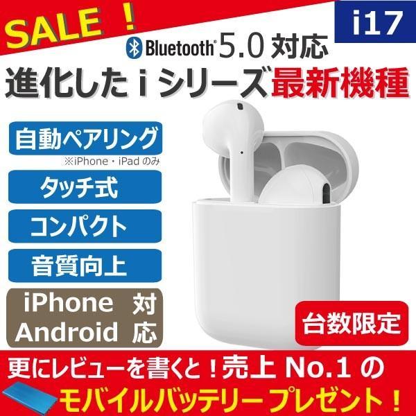 ワイヤレス イヤホン Bluetooth 5.0 tws i17 ステレオ ブルートゥース 最新版iPhone11 iPhoneXS iPhoneXR iPhone8 iPhone7 Android ヘッドセット ヘッドホン|arakawa5656