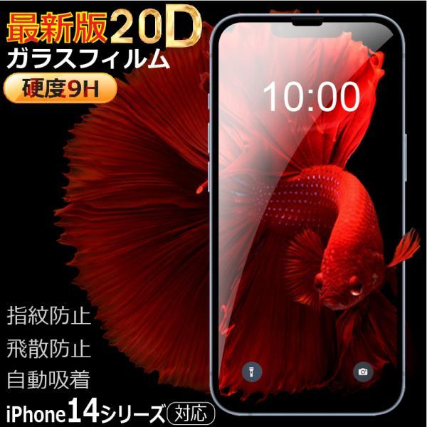 iPhone 全面 強化ガラスフィルム 保護フィルム 20D 9H硬度 日本旭硝子製素材 衝撃吸収 気泡レス 全面保護