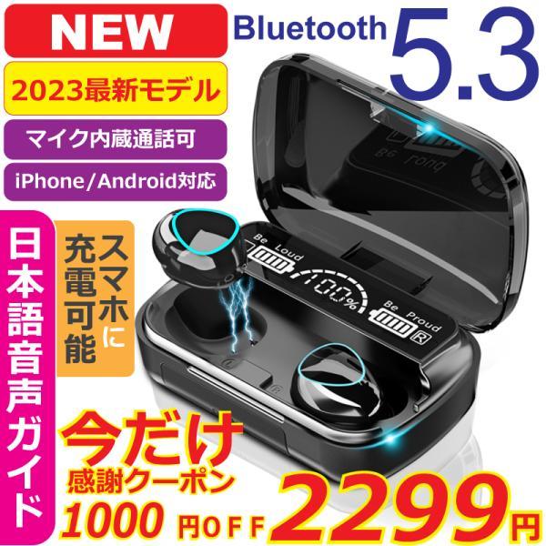 ワイヤレスイヤホン Bluetooth5.1 コンパクト 高音質 重低音 防水 スポーツ iPhone Android ブルートゥース 最新型