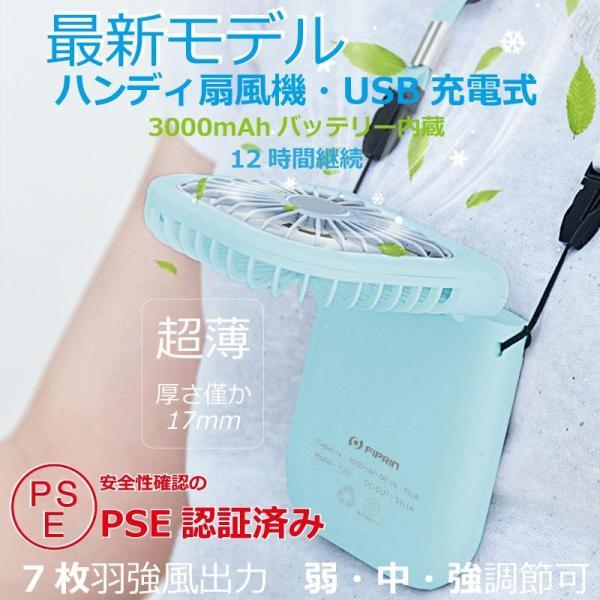 |ハンディ扇風機 コンパクト 携帯扇風機 モバイルバッテリー PSE安全認証済 首掛け扇風機 静音 …