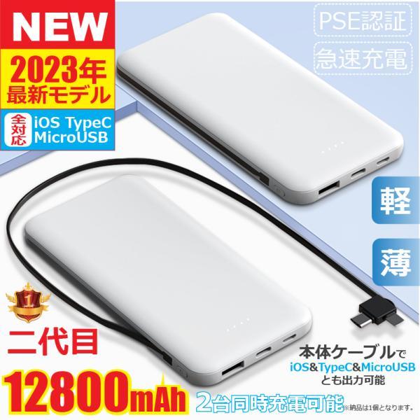 モバイルバッテリー大容量軽量薄型12200mAhケーブル一体型TypeCiPhonemicroUSBPSEスマホ携帯充電器iPh