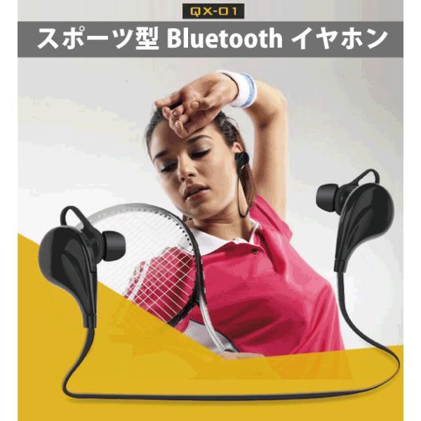 QX01ブルートゥース イヤホン iphone6s iPhone6s Plus iPhone6 android ヘッドセット 軽量 Bluetooth ワイヤレス ヘッドホン スポーツタイプ|arakawa5656