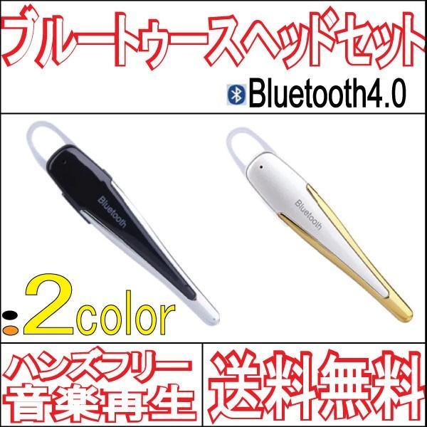 ブルートゥース イヤホン Bluetooth iPhone6 s iPhone7 Plus ヘッドセット ワイヤレス  ステレオ  レビューで送料無料|arakawa5656