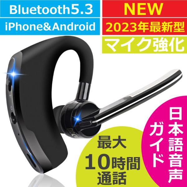 ワイヤレスイヤホン bluetooth イヤホン 高級 片耳用 マイク強化 iPhone android アンドロイド スマホ 運転 高音質 ランニング スポーツ ジム 音楽 arakawa5656