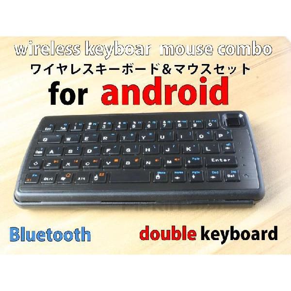 アンドロイド対応マウス 世界初 Bluetoothキーボードとタッチパット arakawa5656