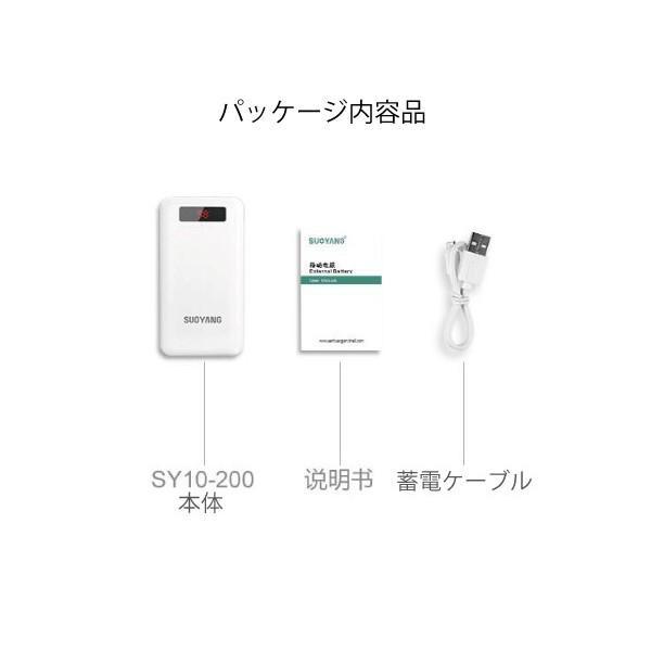 モバイルバッテリー 大容量  20000mah sy10-200 急速充電 スマホ 携帯 充電器 iPhone 8 x 6 7 S plus Galaxy LEDライト ポケモンGO アイコス iqos 送料無料|arakawa5656|15