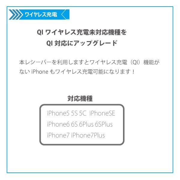 ワイヤレス充電レシーバー Qi規格 無接点 iPhone7 6s 6 5SE 5s 5c 対応 レシーバーカード アダプター アイフォン iphone|arakawa5656|04