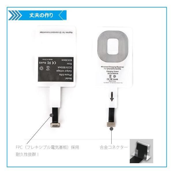 ワイヤレス充電レシーバー Qi規格 無接点 iPhone7 6s 6 5SE 5s 5c 対応 レシーバーカード アダプター アイフォン iphone|arakawa5656|05