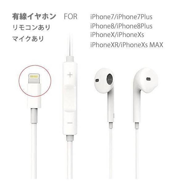 有線 イヤホン アップル 純正品より良い交換品 iPhone7 iphon8 Plus iphoneX iphone XR  iPad iPod イヤホン|arakawa5656