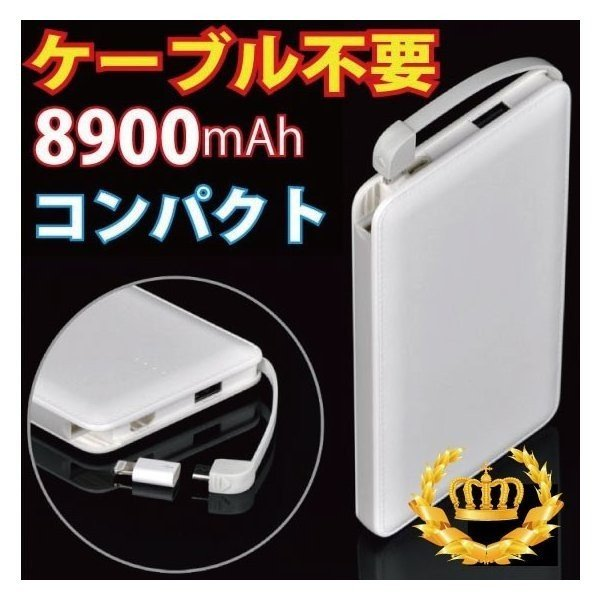 モバイルバッテリー  大容量 薄型 コンパクト ケーブル不要 充電器 PSEマーク 8900mAh iphone 8 x iphone7 plus 6 5s 送料無料 ポケモンGO【数量限定】|arakawa5656