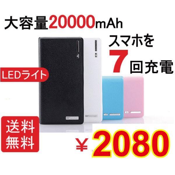 モバイルバッテリー  即発送 20000mAh  iphone8 x iphone7 plus 携帯充電器 iphone6s Plus 5 galaxys4 s5 レビューを書いて送料無料 ポケモンGO|arakawa5656