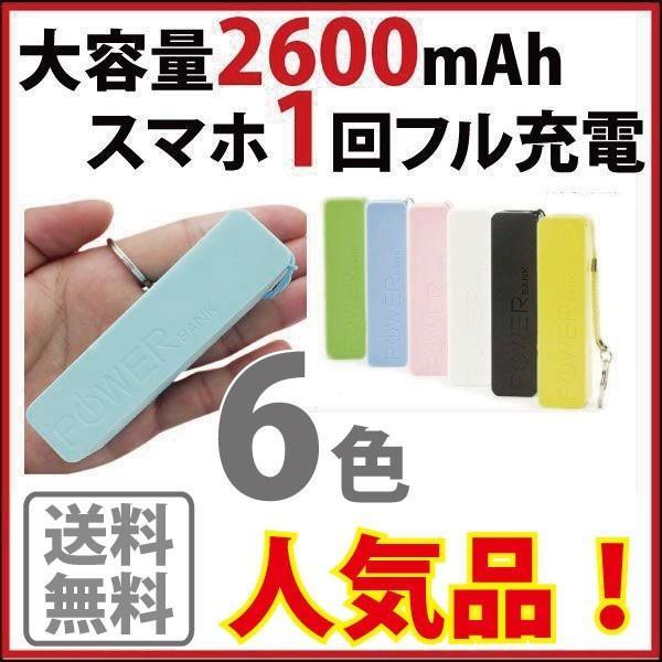 モバイルバッテリー2600mah iphone7 iPhone7 plus 携帯充電器 バッテリー iphone7 iphone6s Plus 5s 5 SE galaxys4 s5 【レビューで送料無料】|arakawa5656